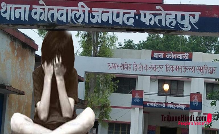 हाथरस व उन्नाव के बाद फ़तेहपुर में दरिन्दगी का शिकार हुई मासूम