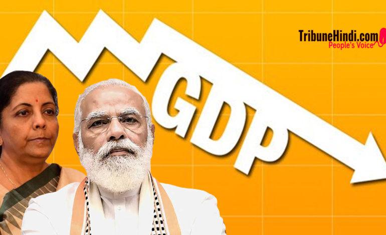 GDP -23.9 , आज़ादी के बाद सबसे बुरे दौर में पहुंची अर्थव्यवस्था