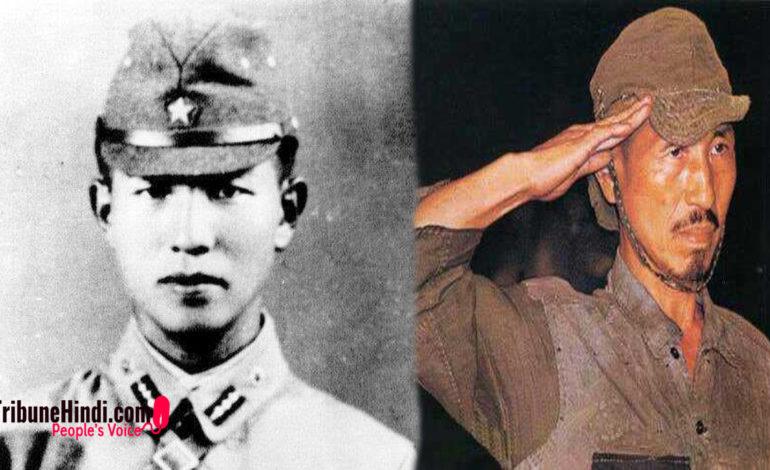 वो जापानी सिपाही जिसने जिंदगी के 30 साल दूसरा विश्वयुद्ध लड़ते हुए गुजार दिए