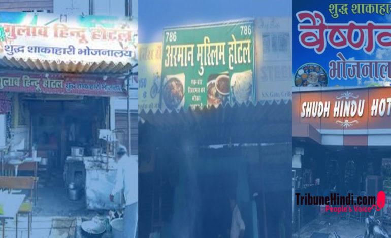 हिंदू होटल, मुस्लिम होटल अथवा वैष्णव ढाबा लिखने के पीछे होती है, ये बड़ी वजह