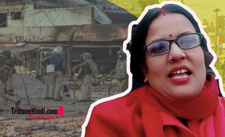 विशेष – दिल्ली हिंसा में रागिनी तिवारी की भूमिका पर खामोशी क्यों ?