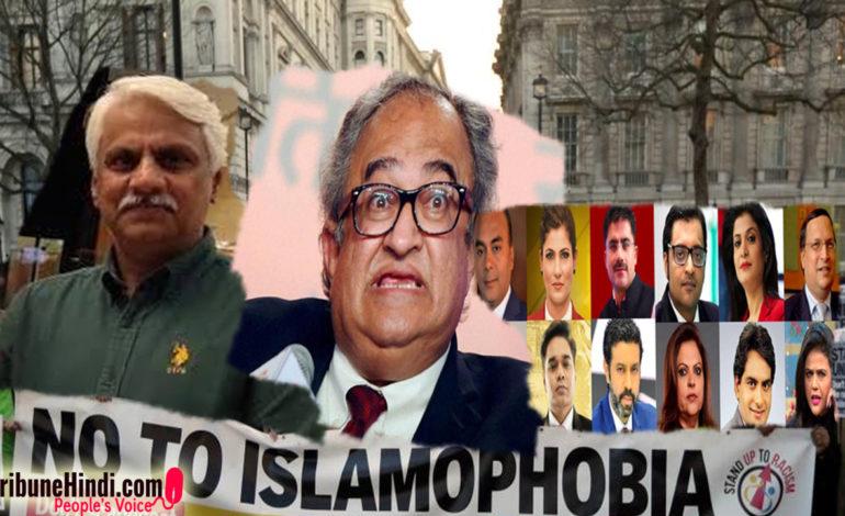 """भारत में कौन फ़ैला रहा है """"इस्लामोफोबिया"""" ?"""
