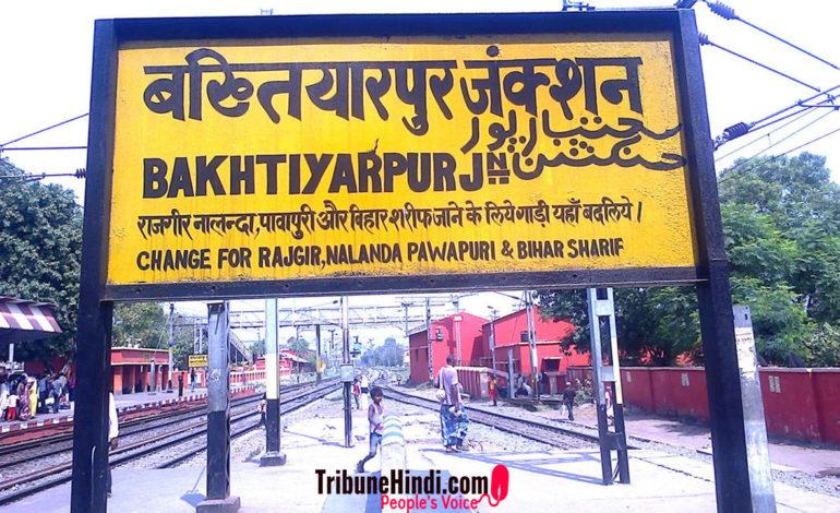 """"""" बख्तियारपुर """" : वो जगह जहां पैदा हुए थे नितीश, इस सूफ़ी संत के नाम पर है जगह का नाम"""
