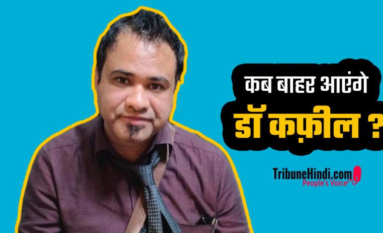 क्या भेदभाव की राजनीति के शिकार हैं डॉ कफ़ील खान ?