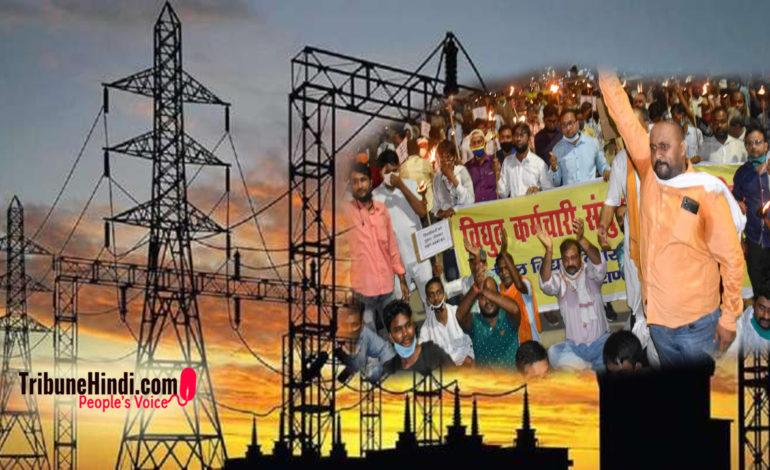 बिजली का निजीकरण, उपभोक्ताओं और कर्मचारियों के लिए घातक कदम है