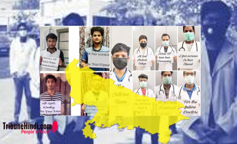 यूपी में कोरोना ड्यूटी कर रहे इंटर्न डॉक्टरों को दिहाड़ी मजदूरों से भी कम मिल रहा है मेहनताना