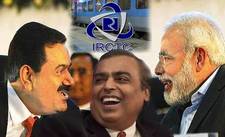 अब IRCTC का भी होगा पूर्ण निजीकरण