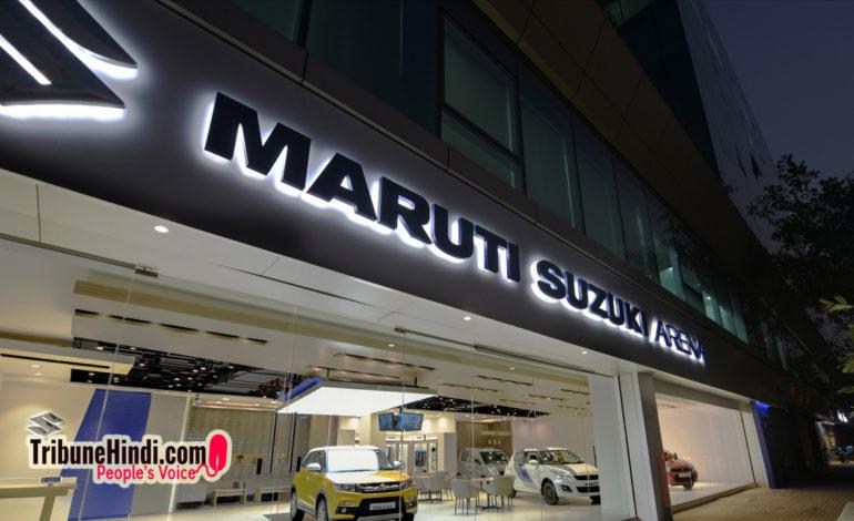 मारुति सुजुकी ने लॉकडाउन के कारण अप्रैल में शून्य बिक्री दर्ज की