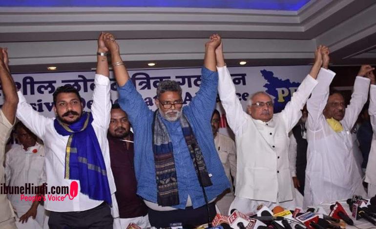 बिहार में पप्पू यादव के नेतृत्व में वजूद में आया नया गठबंधन PDA