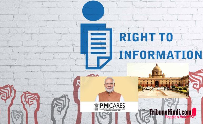 आरटीआई के तहत पीएम केयर्स से संबंधित 'लाचारी'
