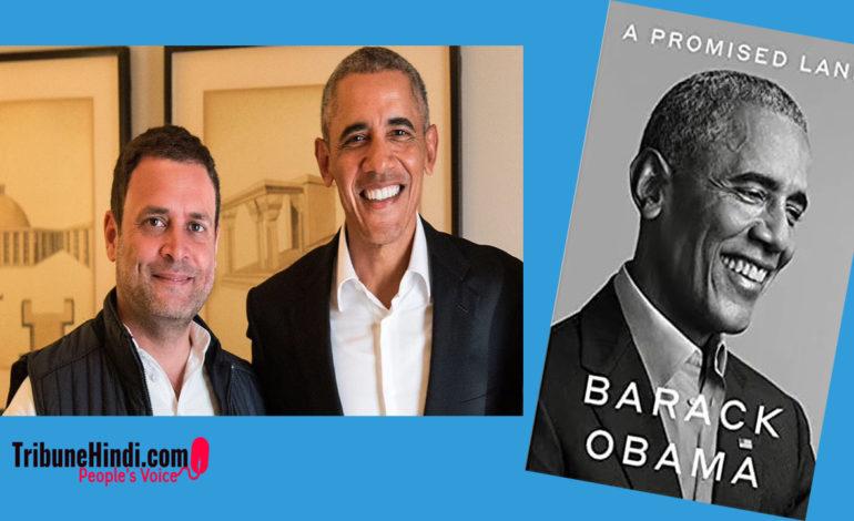 """""""हम सब अपने अपने परसेप्शन खुद ही गढ़ते हैं"""", राहुल पर ओबामा की टिप्पणी पर एक प्रतिक्रिया"""