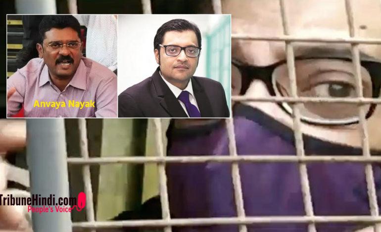 अन्वय नायक आत्महत्या केस में अर्नब गोस्वामी सहित 3 लोग गिरफ़्तार ?