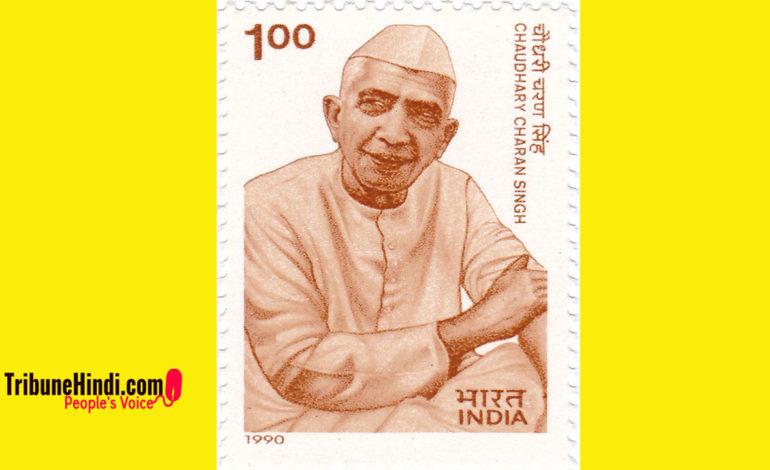 किसान दिवस पर पूर्व प्रधानमंत्री चौधरी चरण सिंह जी का स्मरण