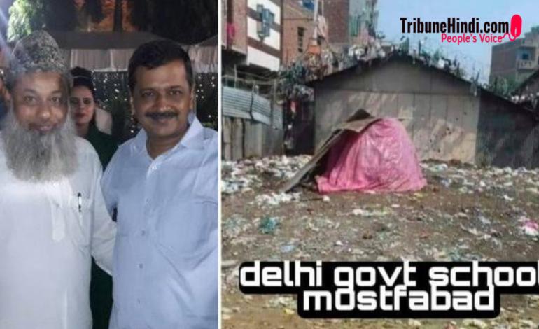 """क्यों केजरीवाल दिल्ली के मुस्लिम इलाके """"मुस्तफाबाद"""" में स्कूल बनवाना नहीं चाहते हैं?"""