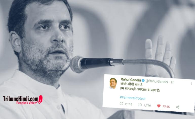 राहुल का किसानों को खुला समर्थन का ऐलान,भाजपा के लिये खतरे की घण्टी?