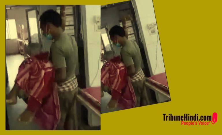 अस्पताल से मदद न मिलने पर पत्नि के शव को गोद में उठा लाया व्यक्ति