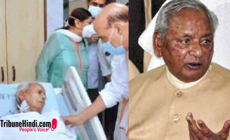 हार्ट अटैक के बाद उत्तर प्रदेश के भूतपूर्व मुख्यमंत्री कल्याण सिंह की हालत गंभीर