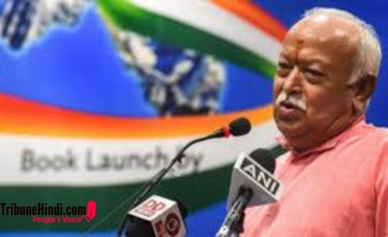 यूपी चुनाव से पहले संघ प्रमुख ने की हिंदू मुस्लिम एकता की बात