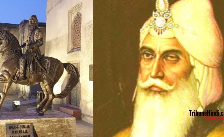 पंजाब के इस महाराजा की बनाई गई है पाकिस्तान में मूर्ति