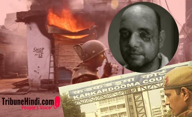 दिल्ली दंगे से जुड़े मामले में दिल्ली पुलिस को कोर्ट की फटकार और जुर्माना