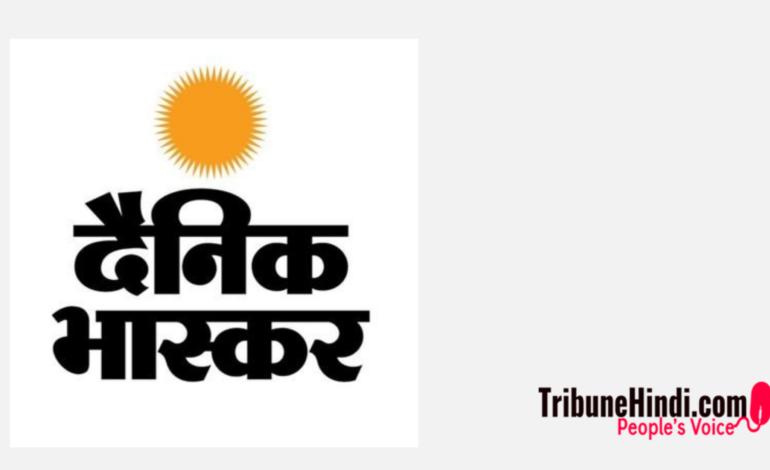 क्यों पड़े भास्कर समूह और भारत समाचार के दफ्तरों में IT के छापे ?