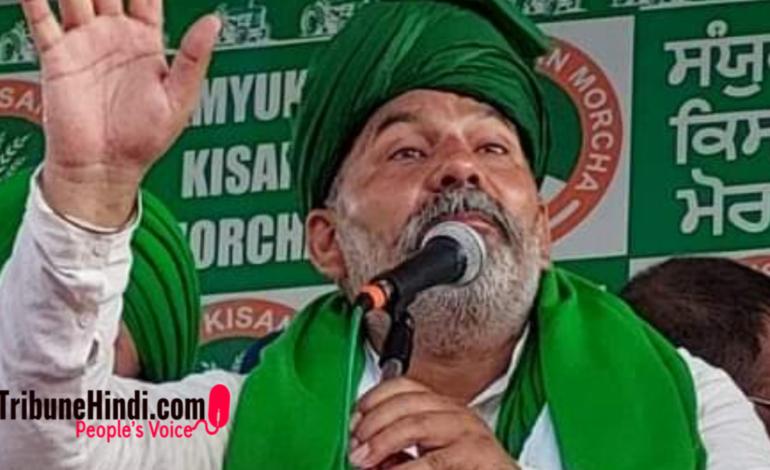राकेश टिकैत का ऐलान 35 महीने चलेगा आंदोलन