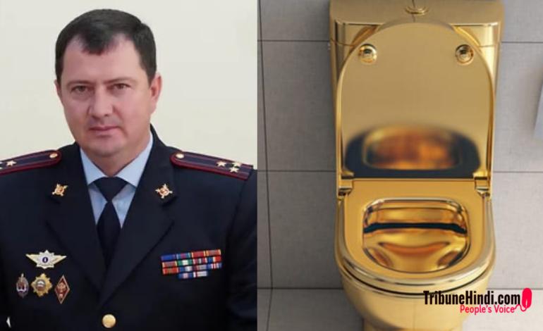 पुलिसवाले के घर में मिला सोने से बना टॉयलेट