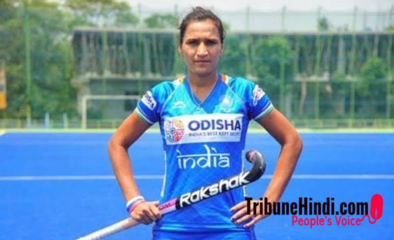 भारतीय महिला हॉकी कप्तान ने जातिवाद पर जो कहा, वो आपको जरूर सुनना चाहिए