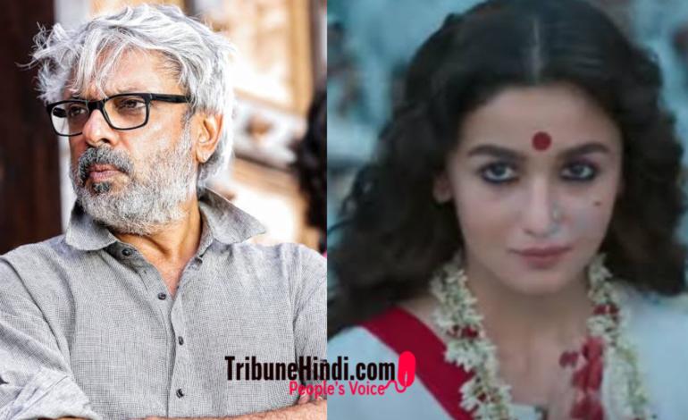 गंगूबाई काठियावाड़ी के विवाद पर संजय और आलिया को राहत