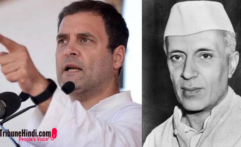 जवाहरलाल नेहरु की तस्वीर गायब होने पर भड़के राहुल गांधी