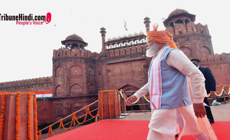 लाल किले की प्राचीर से पीएम मोदी ने गिनाईं देश की उपलब्धियां