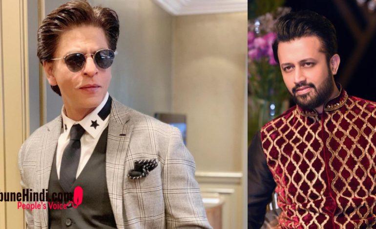 शाहरुख खान ने आतिफ असलम पर आरोप लगाया है।