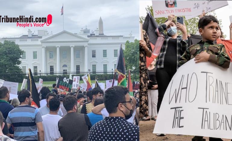 तालिबान के मुद्दे पर अमेरिका में विरोध हो रहा है…