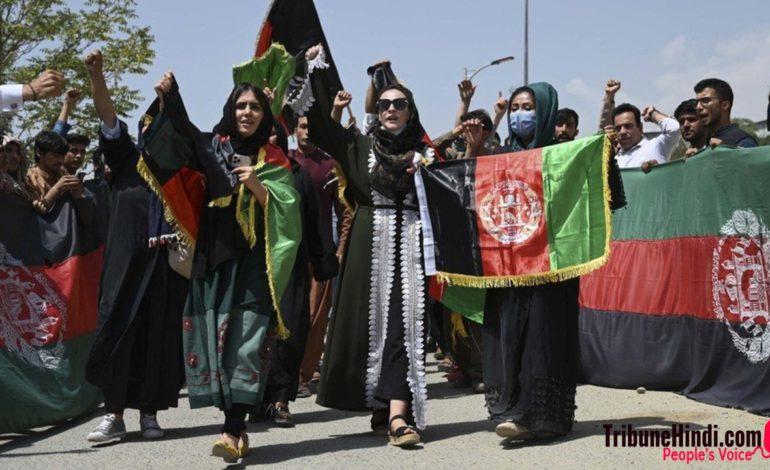 तालिबान के खिलाफ सड़कों पर हैं लोग, महिलाएं कर रही हैं अगुवाई