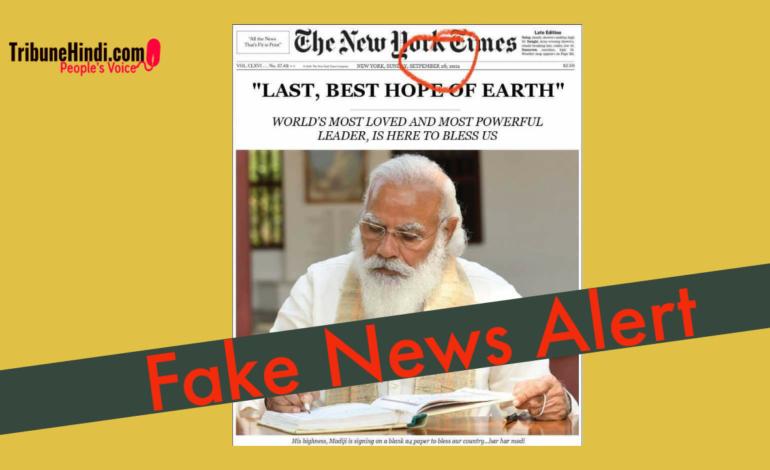 पीएम मोदी की तारीफ़ वाले अमरीकी अखबार की फ़ेक न्यूज़ आपके पास भी आई क्या ?