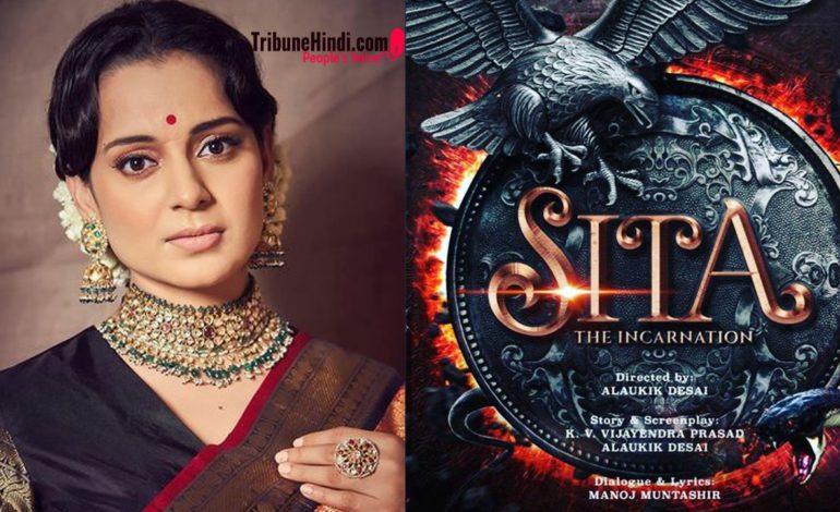 बॉलीवुड क्वीन की झोली में एक और बड़ी फिल्म सीता में आएंगी नज़र