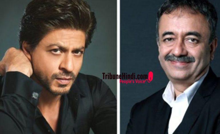 पहली बार साथ काम कर रहे हैं राजकुमार हिरानी और शाहरूख खान