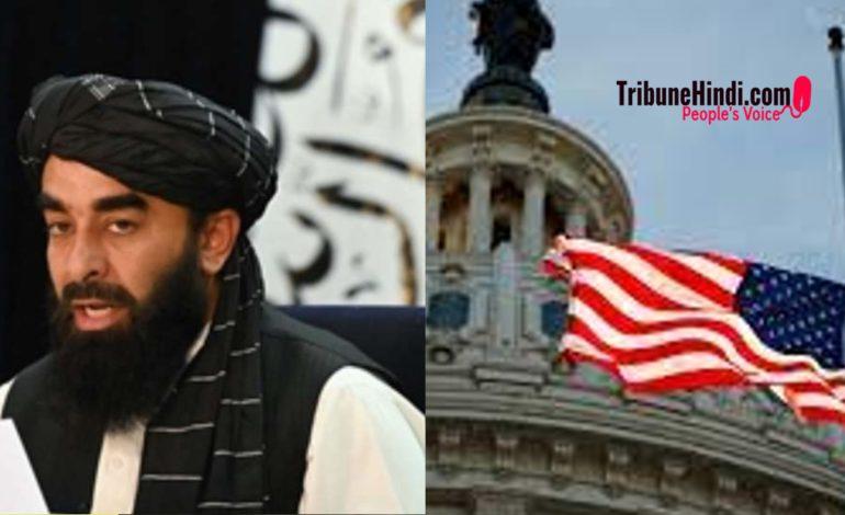 तालिबान को लेकर अमेरिका में ये बहस छिड़ गई है