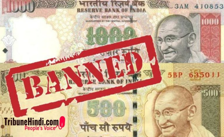 नोटबंदी के बाद से आई है फर्जी नोटों की संख्या में बढ़ोतरी