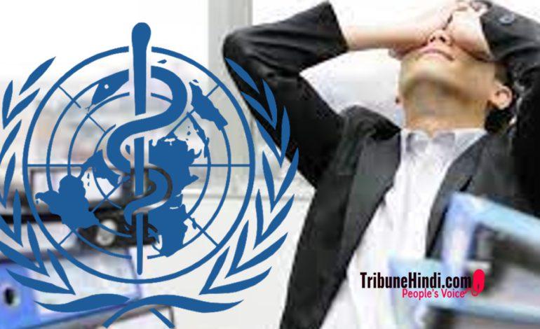 नौकरी करते हुए जा रही है लोगों की जान: विश्व स्वास्थ संगठन