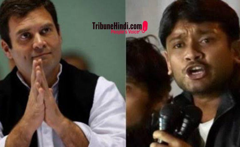 राहुल गांधी के कन्हैय्या को पार्टी में लेने की ये है वजह