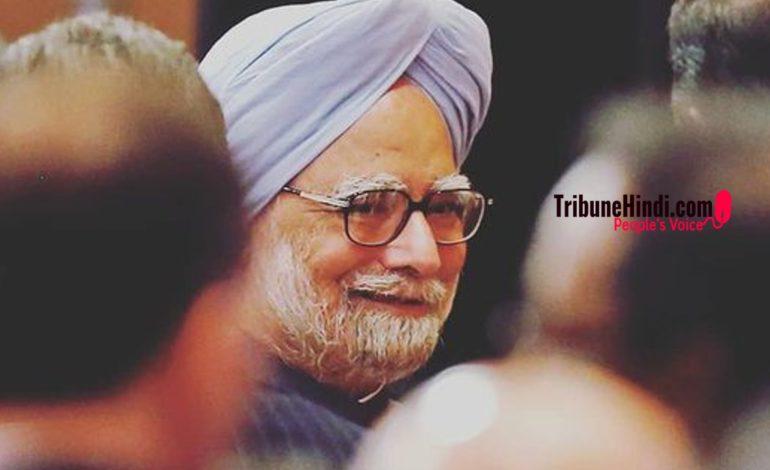 देश के विकास में मनमोहन सिंह के नाम दर्ज है यह बड़ी उपलब्धियां,