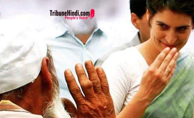 प्रियंका यूपी में मुस्लिमों पर दांव खेलने वाली हैं।