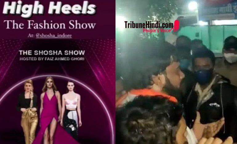 कथित सांस्कृतिक रक्षकों ने फैशन शो में पुहंचकर किया हंगामा
