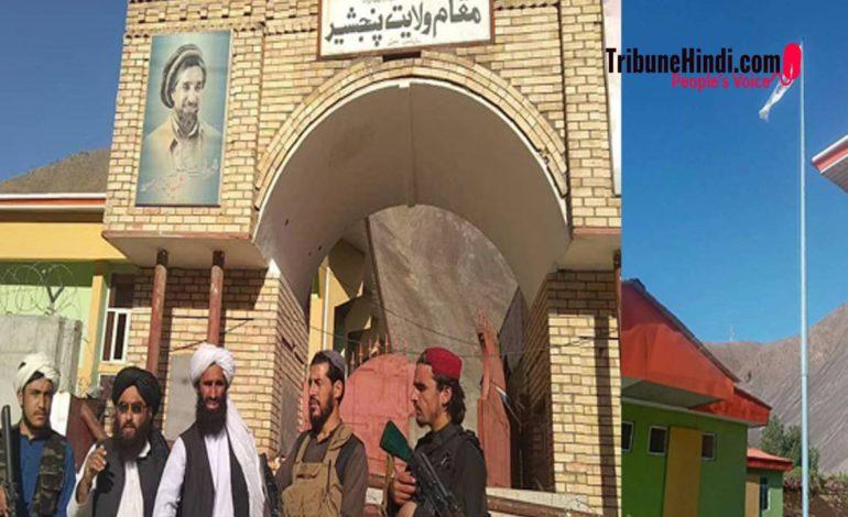 पंजशीर में खत्म हुई लड़ाई, गर्वनर हाउस पर फहराया तालिबान का झंडा