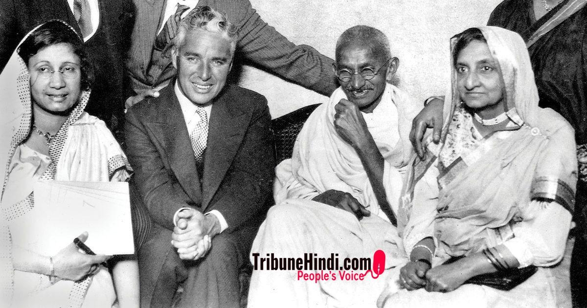 "महात्मा गांधी से एक मुलाकात में ""गांधीवादी"" हो गए थे चार्ली चैप्लिन।"