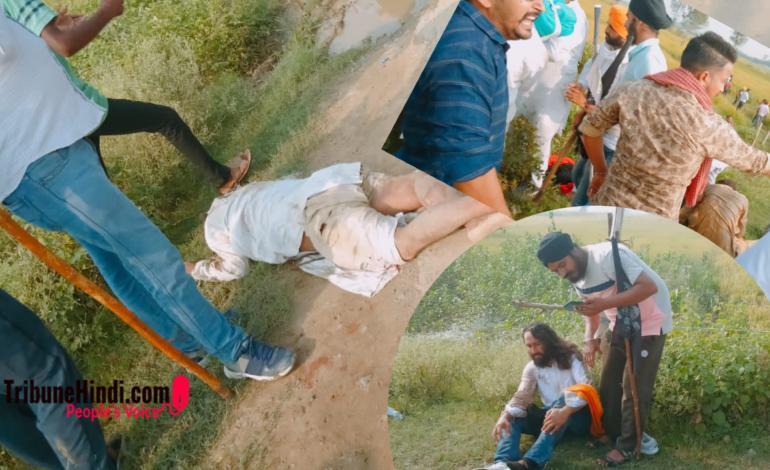 लखीमपुर खीरी का बवाल,जहां शहीद हो गए 5 किसान